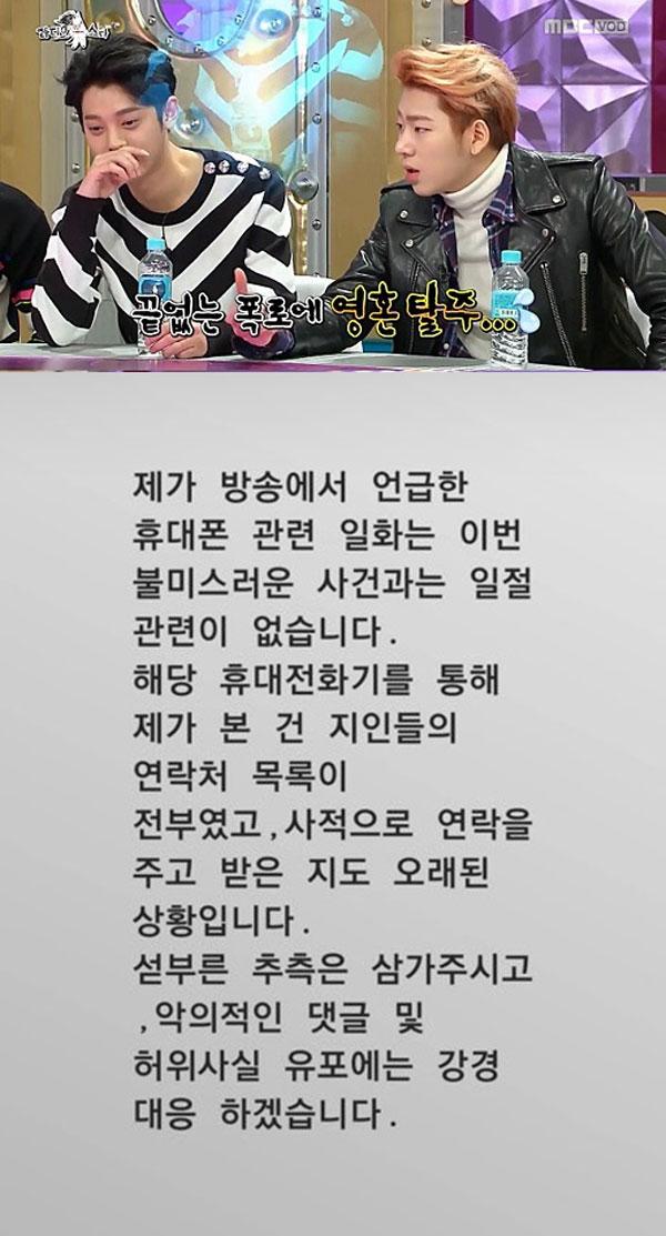 ZICO(右)曾爆料郑俊英有黄金手机,但今日凌晨在IG强调该手机与事件无关。