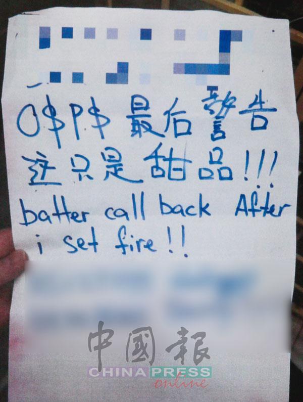 大耳窿前往受害者家中鬧事後,還寫下字條揚言若再不還錢,就會把事情鬧大。