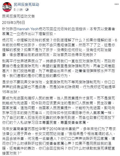 民间反废死运动再发文告责问杨巧双。