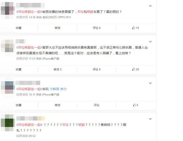 從3月底開始,微博突然有不少網友在討論Baby和鄧倫在一起。