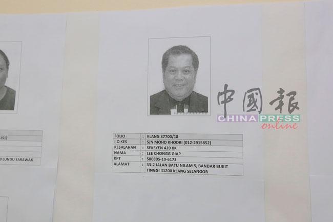 警方指这名李姓男子从2018年开始涉及多宗土地买卖案件,是急欲通缉人物。