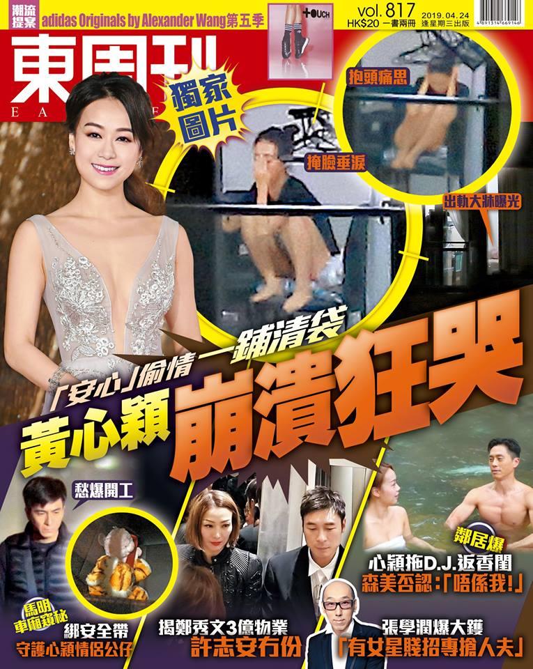 香港《东周刊》直击黄心颖在家里客厅来回踱步,精神恍惚。