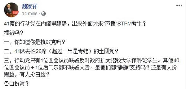 魏家祥在面子书批评行动党在内阁静静,在外面却声援大马高级教育文凭考生。