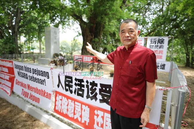 陈德钦质问吉打州政府,日军是侵略者,战犯有什么资格拥有慰灵碑?