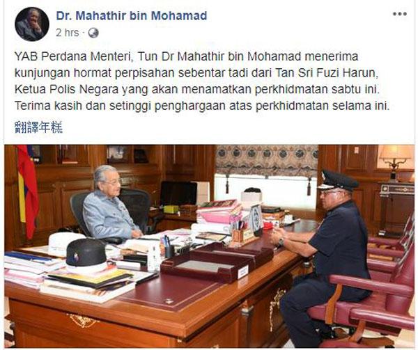 即将荣休的弗兹(右),向马哈迪辞别。