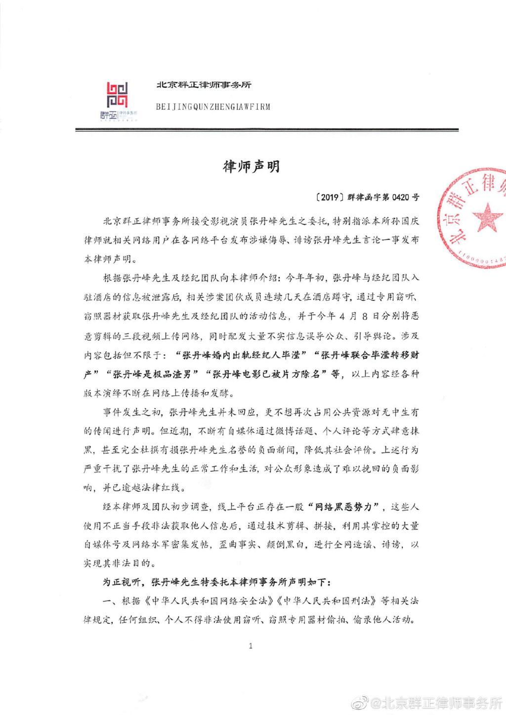 张丹峰工作室刊登长达两页的律师信函,指所有指控都是不实谣言。