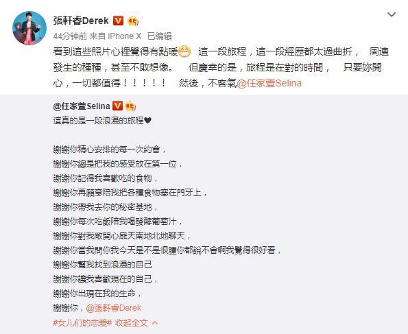 Selina、张轩睿微博发文。