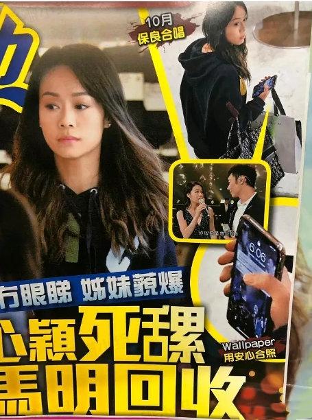黄心颖的手机壁纸疑是她和许志安对唱的合影。