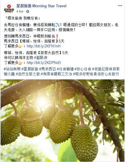 """星辰旅游在帖文中借宣传""""抽水""""许志安和黄心颖一番。"""