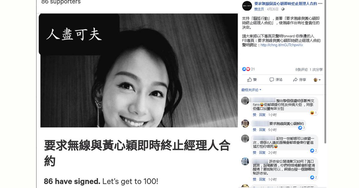 网民发起联署,要黄心颖露脸道歉。