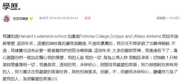 范玮琪在社交平台贴出澄清宣言。