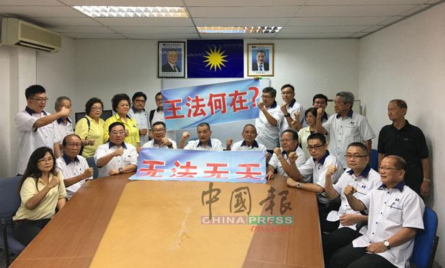 陈德钦(坐者左5)与一众党要及党员,谴责希盟政府的政治报复行为。
