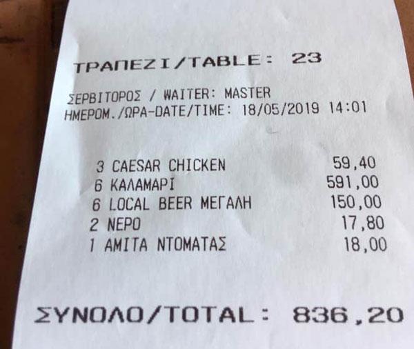 炸鱿鱼圈加啤酒 4146令吉!