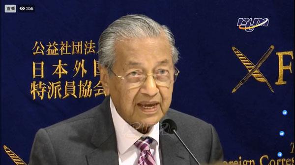 马哈迪周四午与日本外国记者俱乐部(FCCJ)交流时发言。