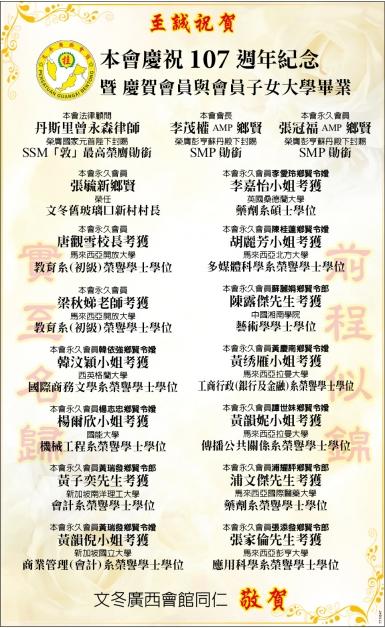 賀文冬廣西會館慶祝107周年
