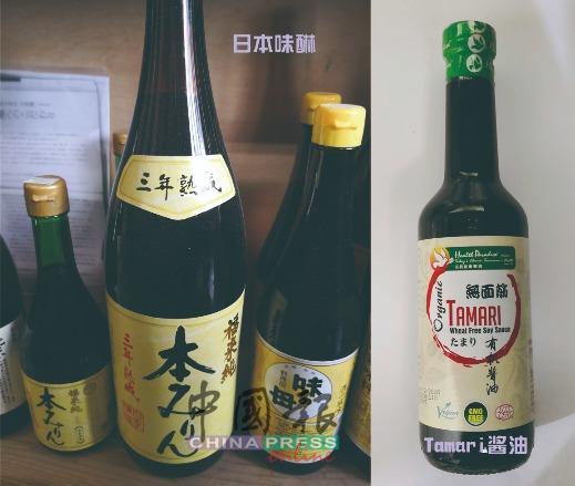日式酱油有两种,即普通酱油和Tamari酱油,Tamari只用豆来制作,因此属无麸质。酱油必须是天然发酵,也就是只用海盐和曲发酵,若还加入糖、防腐剂和味精就不是一瓶好酱油。由于Tamari酱油颜色较深,适合卤制食物,气味比较香浓。真正的味醂是用烧酒加曲发酵而成,由于有十多巴仙酒精成分,因此在大马买不到,要到日本才能买到。