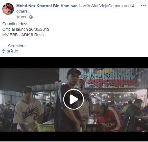 莫哈末诺卡罗尼在面子书预告明天会推出《BBB》完整版MV。(截图取自莫哈末诺卡罗尼面子书)