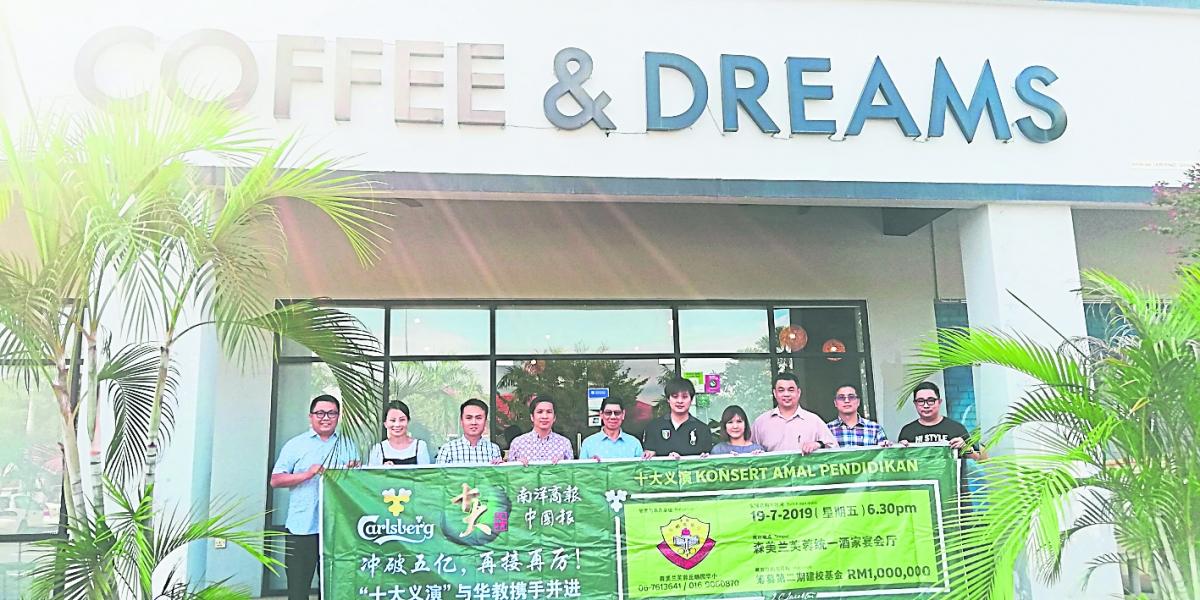 芙蓉新城Up Town Coffee & Dreams,将拨出18日起连续3天营业额的20%给丘晒园华小建校基金,左起为黄钧耀、林美蓉、李顺发、林文亮、叶国文、张志富、叶薇莉、李治木强、张志远及潘崇进。
