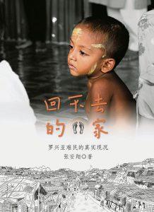 书名:回不去的家作者:张安翔 出版:大将