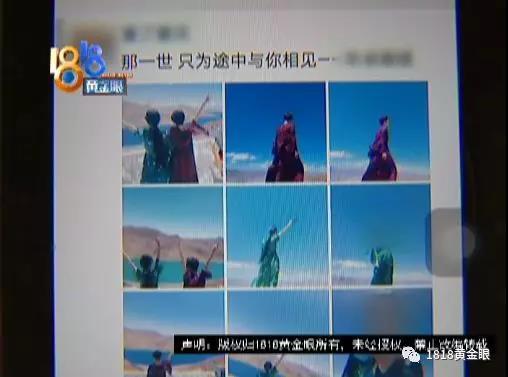 小黄在西藏旅游晒出的照片,都是李先生卖的衣服。