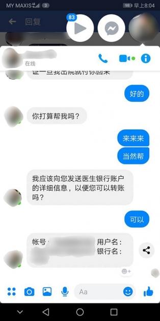 骗子最后传送银行户头和号码给女网友时,已被女网友截图下来。(女网友提供)