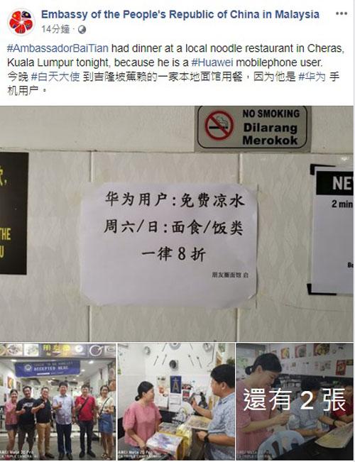 白天光顾吉隆坡一家为华为用户提供优惠的面馆。(截自中国驻马大使馆面子书专页)