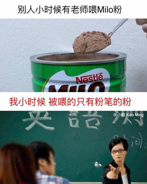 """网友制图称别人的老师喂美禄粉,自己只有被老师""""喂""""粉笔的粉。"""