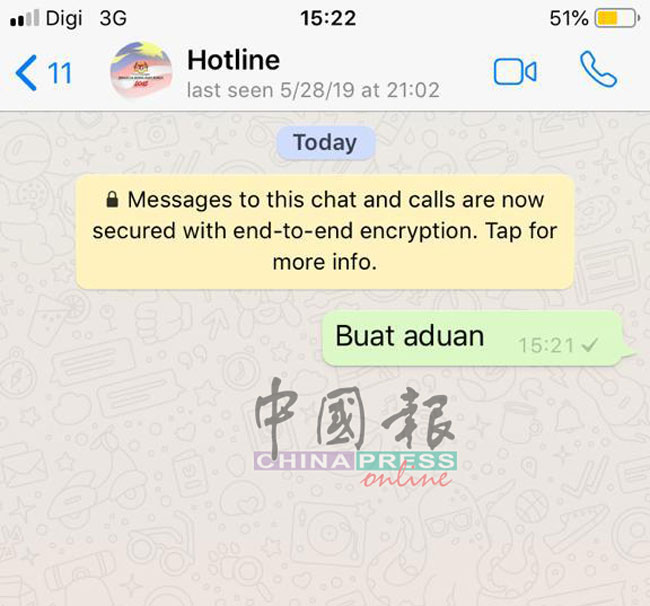 """《中国报》尝试发送短讯,有关讯息没有出现""""双勾标记"""",这显示收件人还未收到;有关号码也显示最后一次""""观看""""(last seen)讯息的时间,是5月28日。"""
