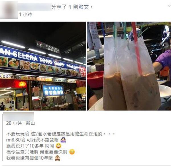 网民投诉2包冰拉茶,售价8令吉80仙。(图取自JB吹水站)