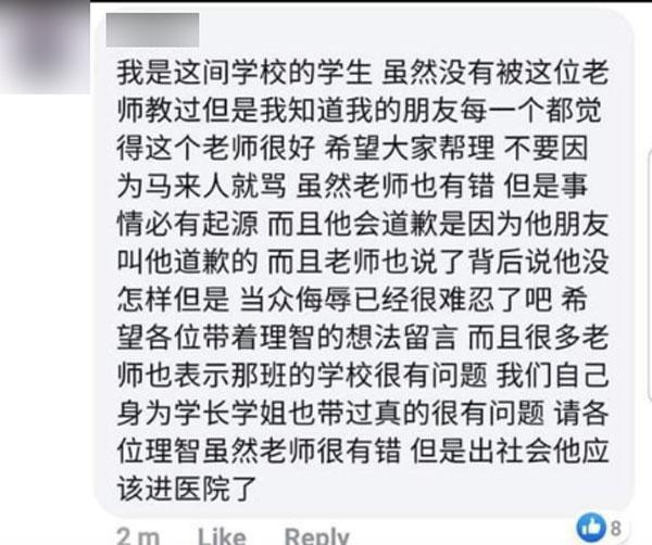 涉及打女学生的老师获该校校友声援。