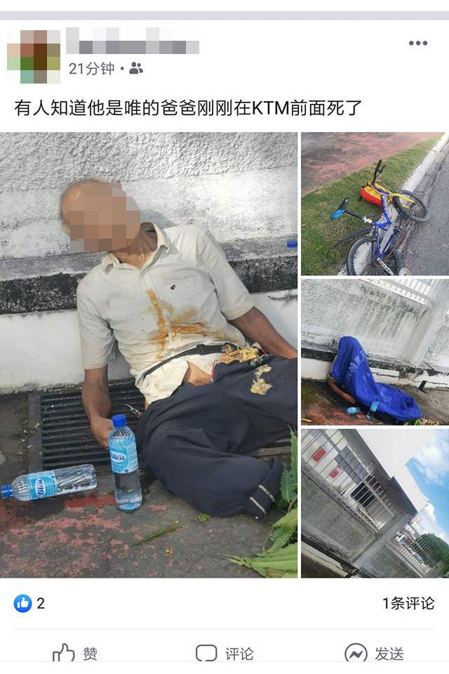 根据民众上载到面子书的照片,死者陈兴邦被发现时,身上尚有呕吐物,旁边是半支矿泉水瓶,疑突感不适,当场呕吐。(取自网络)