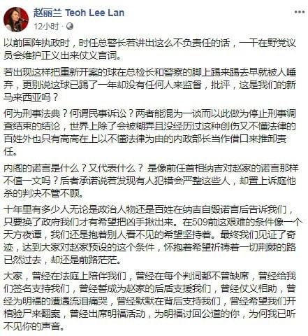 赵丽兰通过面子书专页撰文,不满希盟政府就重新开档调查赵明福命案一事,警方和部长互相推卸责任。