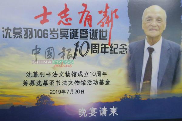 """沈慕羽书法文物馆将举办""""士志有邻""""沈慕羽106岁冥诞暨逝世10周年纪念晚宴。"""