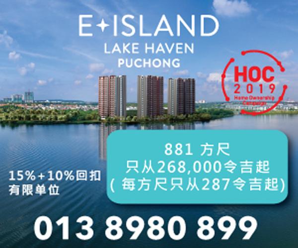 低密度发展,还有迷人的360度湖景,价格合理,交通方便,绝对是自住或投资最佳选择。