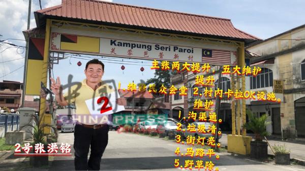 """候选人张洪铭推出主张""""两大提升、五大维护"""",其中,五大维护是以""""打油诗""""形式呈献。"""