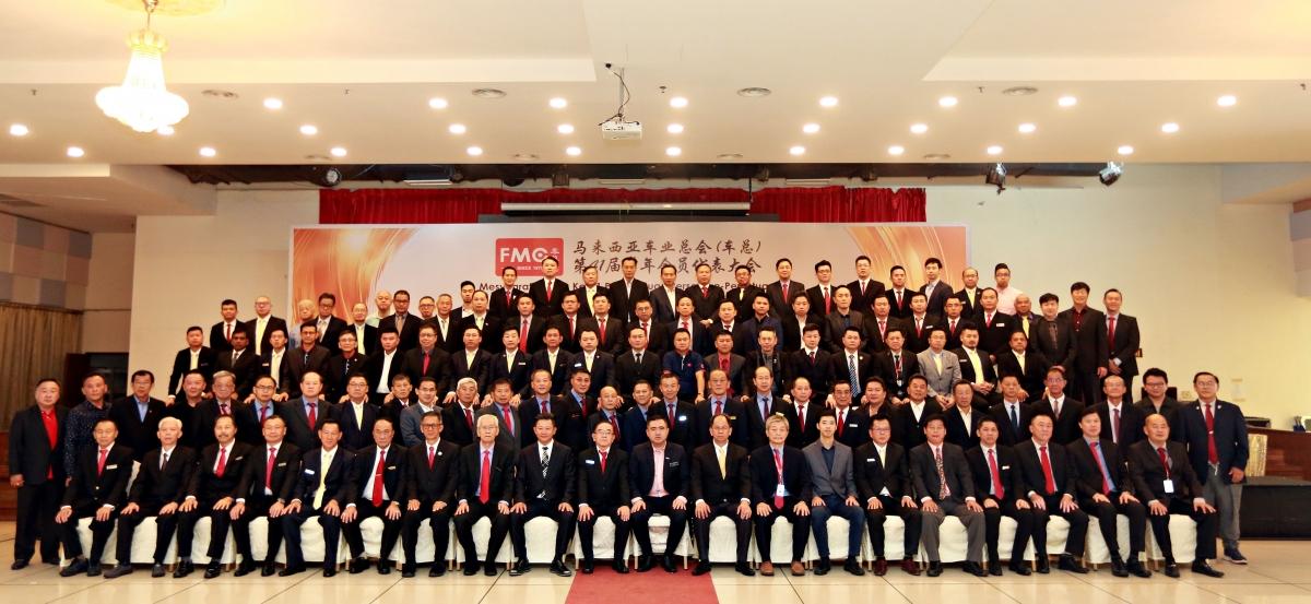 陆兆福(坐者左11)与出席马来西亚车业总会第41届会员大会的理事及会员一起合照。