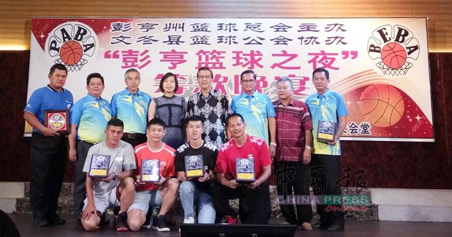 廖中莱(后排右4)颁发纪念品,给出席晚宴的各县属会球员以及裁判代表。