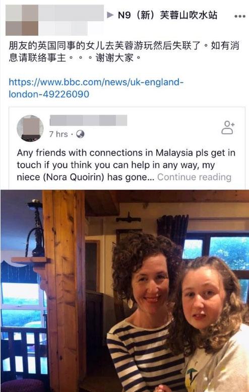 """网民通过""""芙蓉山吹水站""""专页转发帖子,呼吁若有人发现该少女(右)下落,可以联络事主。"""
