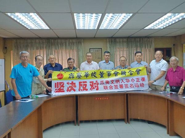 李官仁(左5)联合该会理事发表4项声明并促请华校3机构及华团踊跃参与联名签署运动。