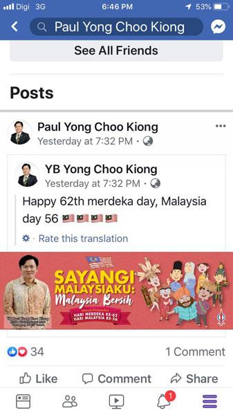 """杨祖强的面子书于周三(21日)傍晚仍有上载""""爱我马来西亚""""的活动宣传。"""
