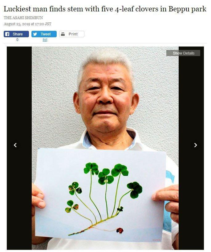 """羽田孝利在住家附近的公园寻找四叶草,没想到真的被他找到,还是5个连茎的""""幸运草""""。"""