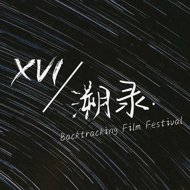 今年毕业影展主题是《XVI/溯录》。