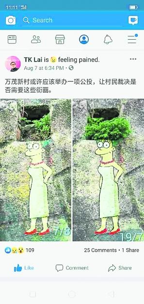 早前在万茂新村辛普申家族中的玛乔丽画像遭到破坏,令他倍感心痛。