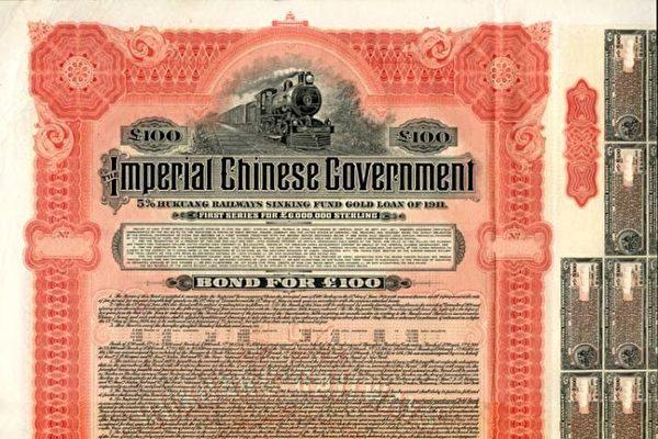 """清朝政府1911年为了资助湖广铁路建设而出售了这批债券,这批国债即为""""湖广铁路五厘利息递还金英镑借款债券(湖广债)""""。"""