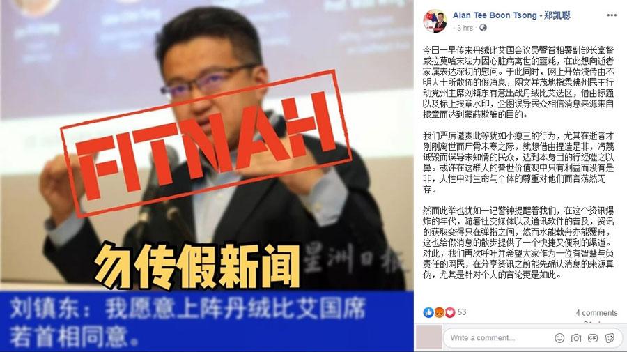 郑凯聪针对网络上的假消息,劝请网民勿散播。