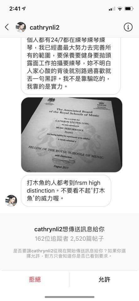 李元玲曾高调展示钢琴证书。