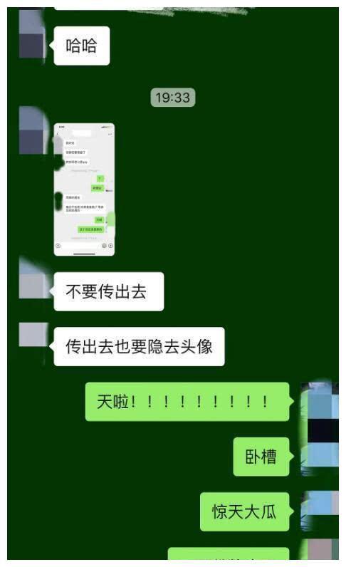 网友晒出今年5月14日的聊天记录截图。