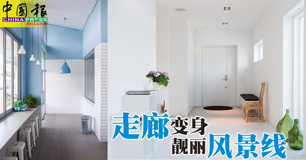 空间欧美大固--9d)_【生活空间】走廊变身靓丽风景线|中國報ChinaPress