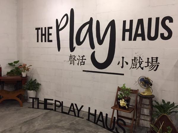 声活小戏场(The Play Haus)9月将搬离旧巴生路,快来打卡留念!