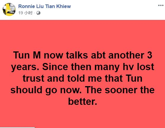 刘天球在面子书贴文,批评马哈迪的退休期限言论。